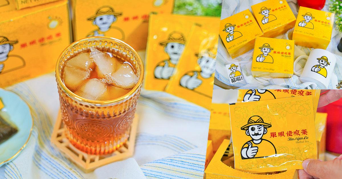 一泡舒爽甘甜消暑的 馬來西亞單眼佬涼茶,嘴裡回甘正港解渴降溫