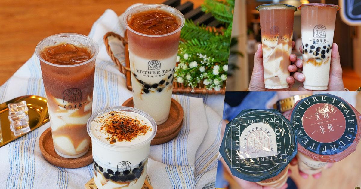 引領味蕾新潮風味、特製豆乳豆花香醇經典風味,強勢細膩茶韻味必訪 芙奇茶苑