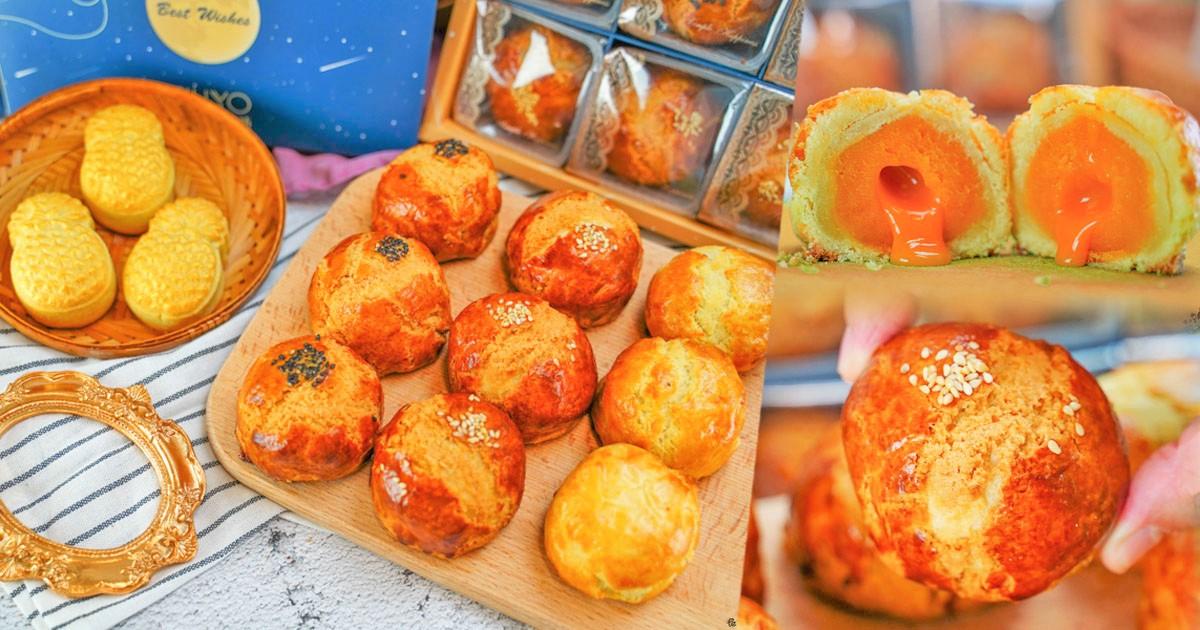 驚爆脆皮菠蘿中秋月餅,準備搶購一波 限定中秋選物 Wuyo烘焙工坊-屋優