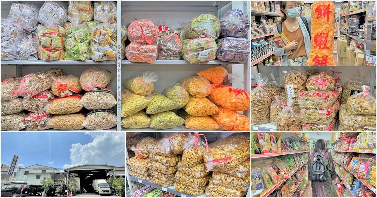 直擊南部巨大餅乾 零食工廠 隆達食品,絕對買爆的平價零食、餅乾、古早味美食