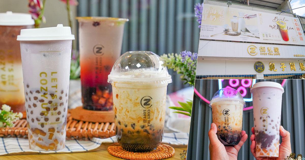 隨便點都好喝、獨創多口味經典奶蓋濃香醇,夯到日本的御私藏鮮奶茶專賣店-枋寮店