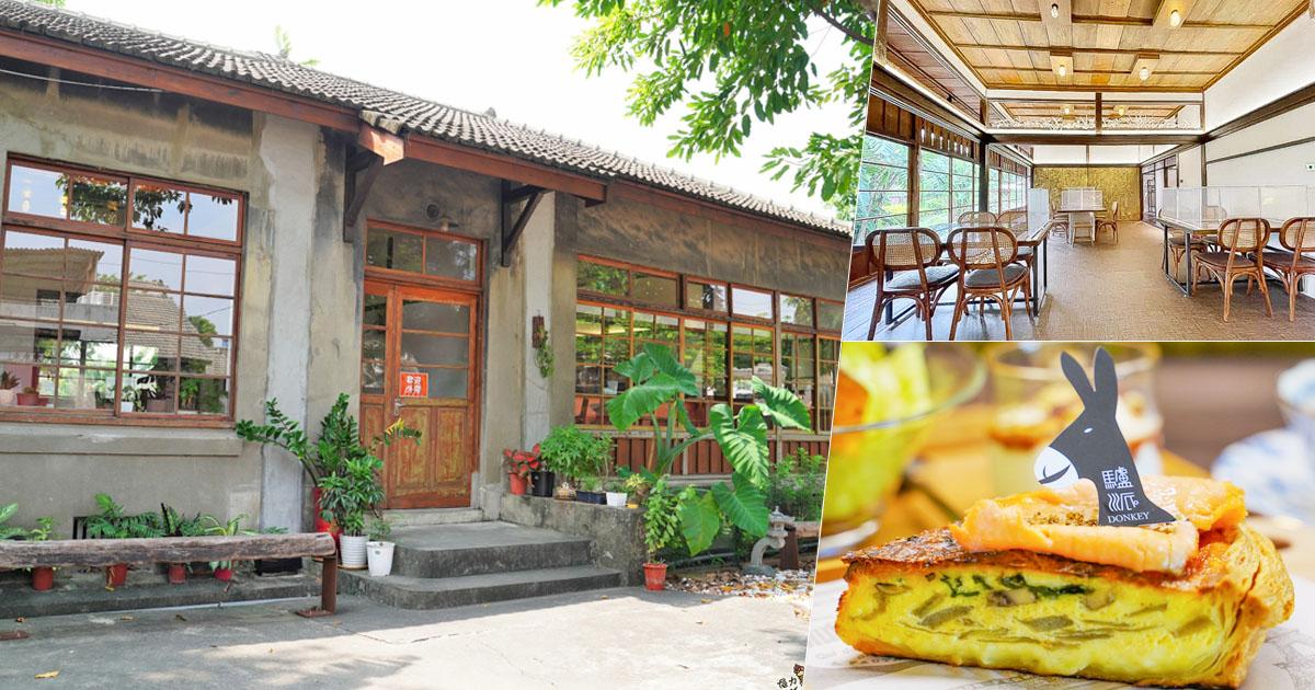 日式老房新生命,黃埔新村尋覓高雄最威好吃的鹹派、甜點、自家烘焙咖啡 <驢子實驗室>