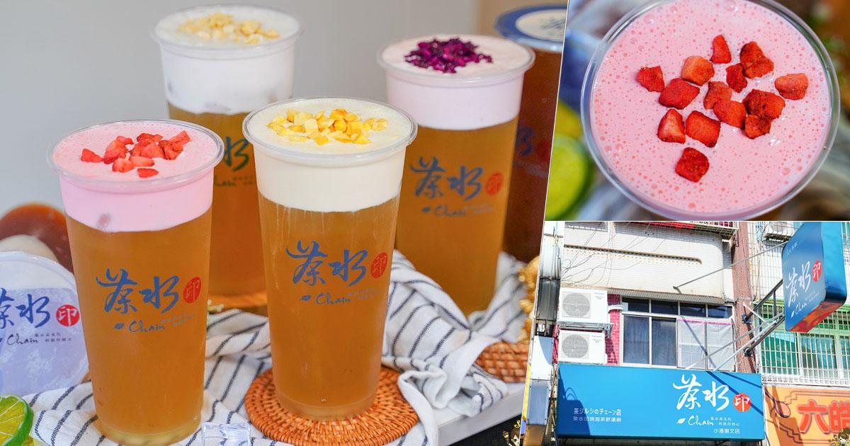 茶水印杯杯現漩、新鮮沖泡,黃金三紅茶招牌烏瓦18、獨家秘製果香鮮果果蓋、優質 L-阿拉伯糖