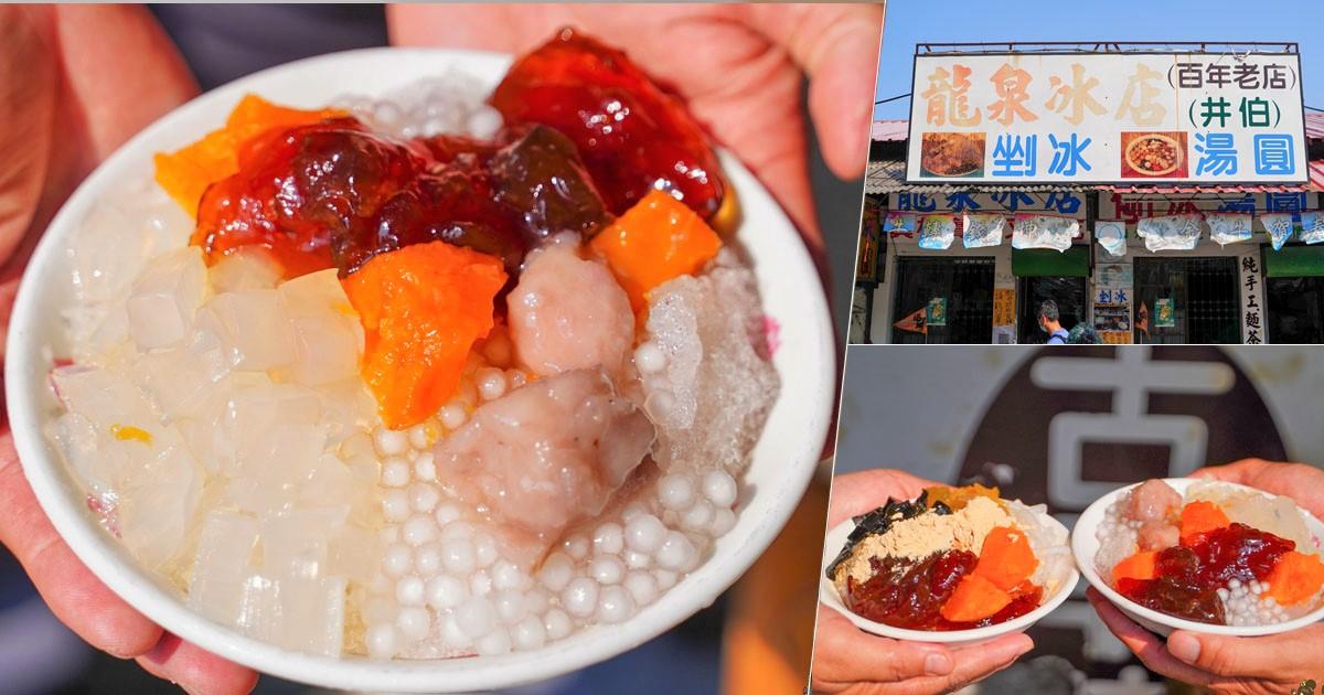 銅板必追百年剉冰 龍泉冰店,傳承三代古早味冰品、手工麵茶令人驚豔 X 想見你戲劇拍攝點