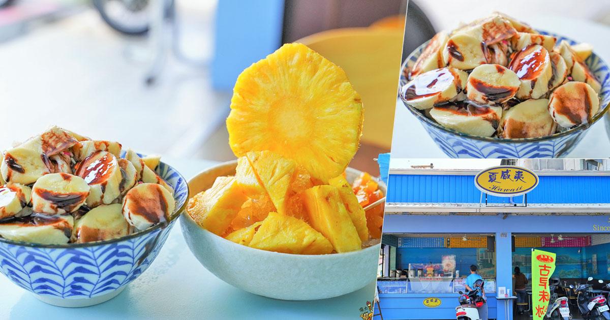 高達50種以上的鮮果汁、剉冰、古早味飲品之在地30年老店 X 夏威夷冰品店