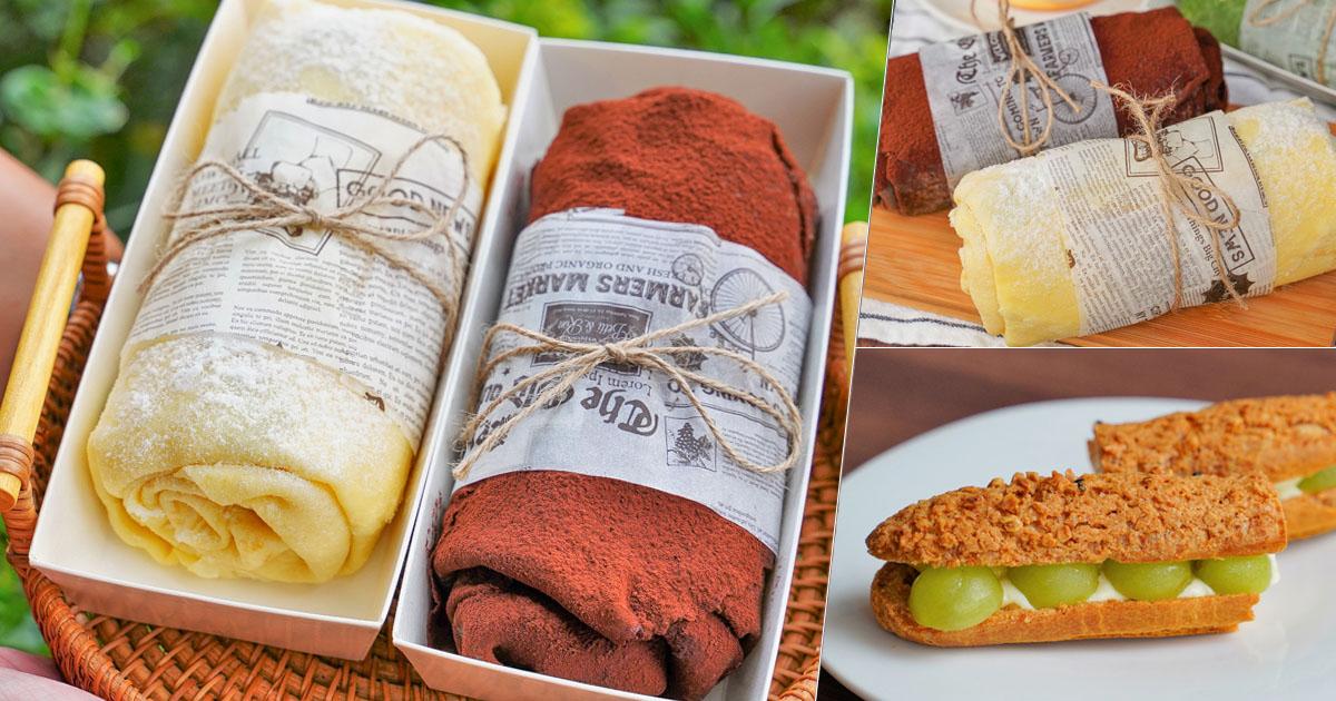 限定日式毛巾卷蛋糕、爆料軟綿甜蜜乳香滋味,高雄 杰菕甜點、脆皮泡芙、手作蛋糕、甜點美食