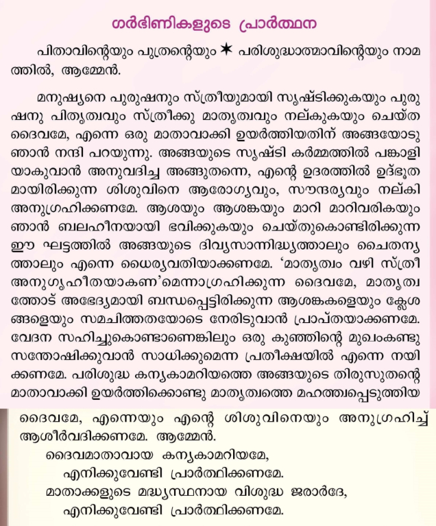 Prayer For Pregnant Mother And Baby In Malayalam : prayer, pregnant, mother, malayalam, Prayer, Pregnant, Mother, Malayalam, Nelson