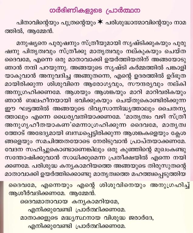 Prayer During Pregnancy In Malayalam : prayer, during, pregnancy, malayalam, Prayer, Pregnant, Mother, Malayalam, Nelson