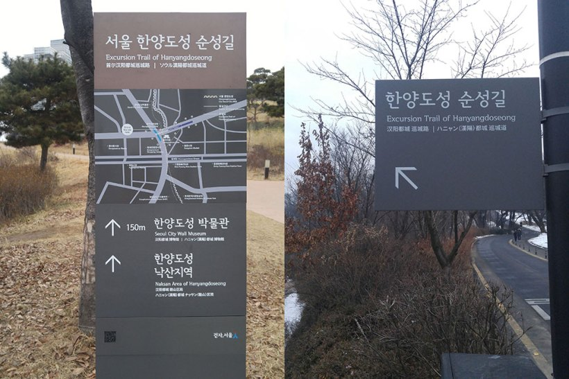 Stumbling upon the Excursion Trail of Hanyangdoseong again