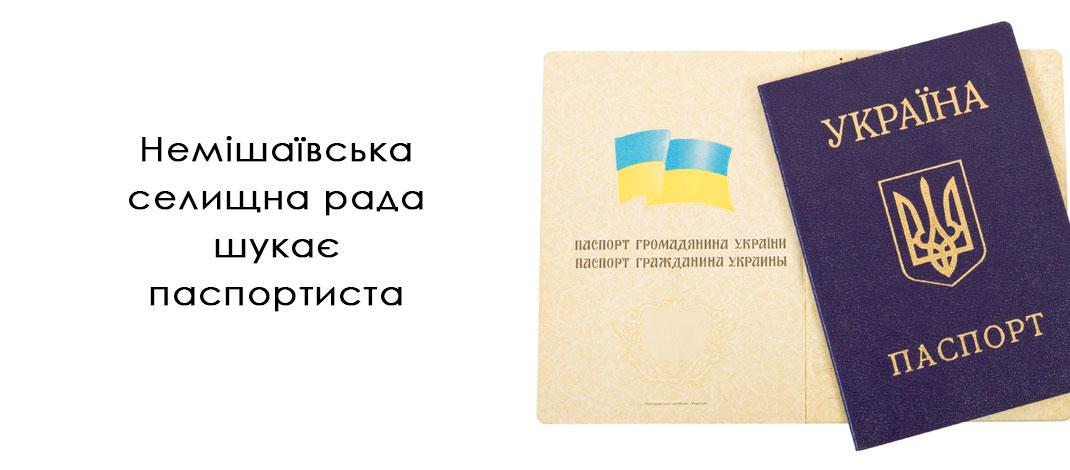 Проведення конкурсу на заміщення вакантної посади паспортиста