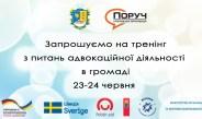Адвокаційна діяльність громади – тренінг 23-24 червня