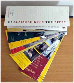 | The Bookmarks of AGRA Publications |