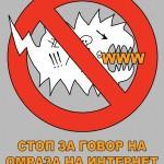 stop za govor na omraza na internet
