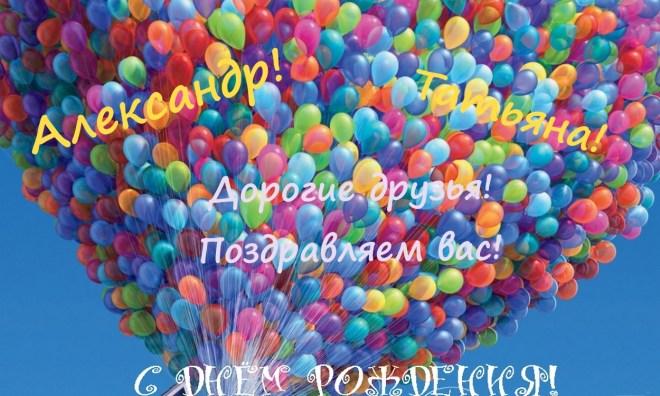s-dnem-rozhdeniya-31