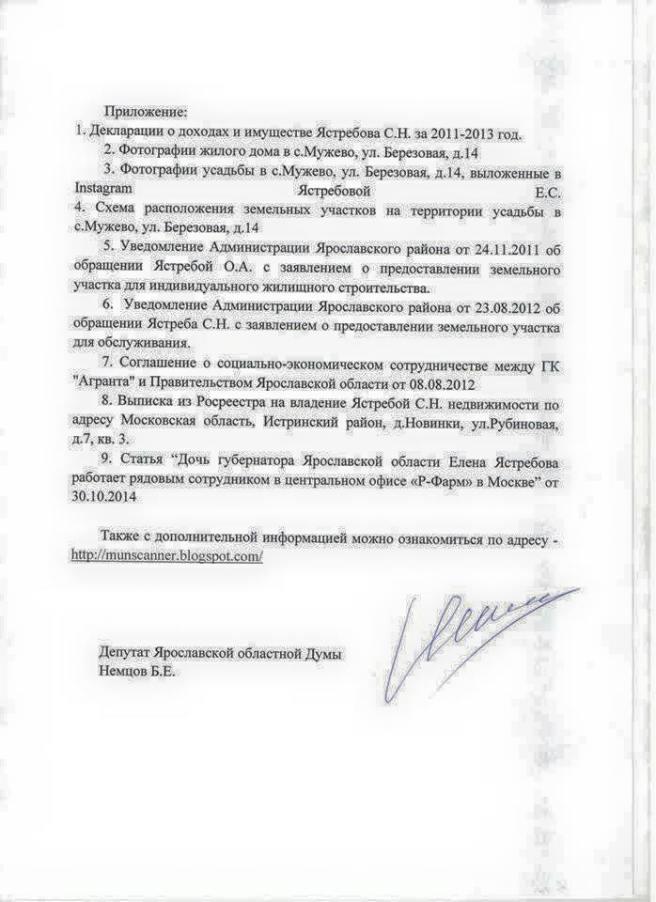 02.02.2015.nemtsov-05