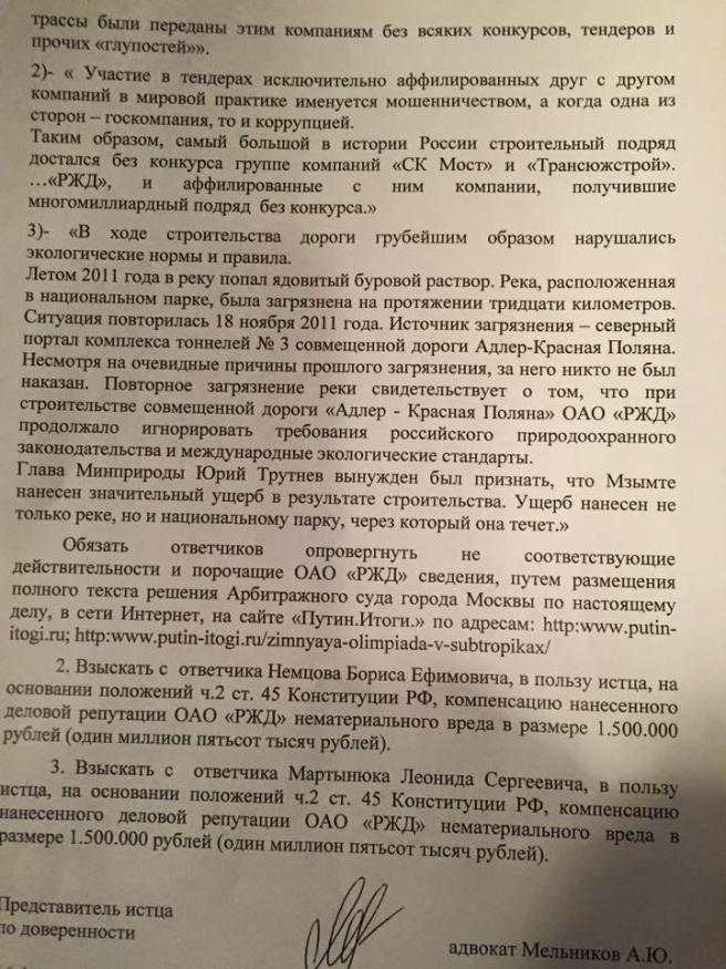 16.02.15.nemtsov.yarsleniya-2