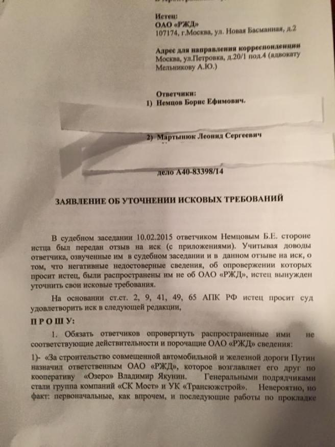 16.02.15.nemtsov.yarsleniya