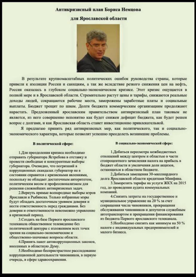 21.02.15.FB.nemtsov-7