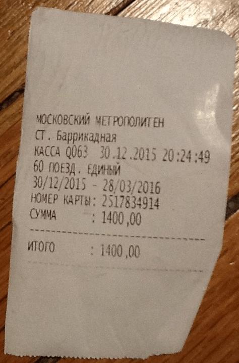 chek_metro_30-01-2015_1shtuka.png
