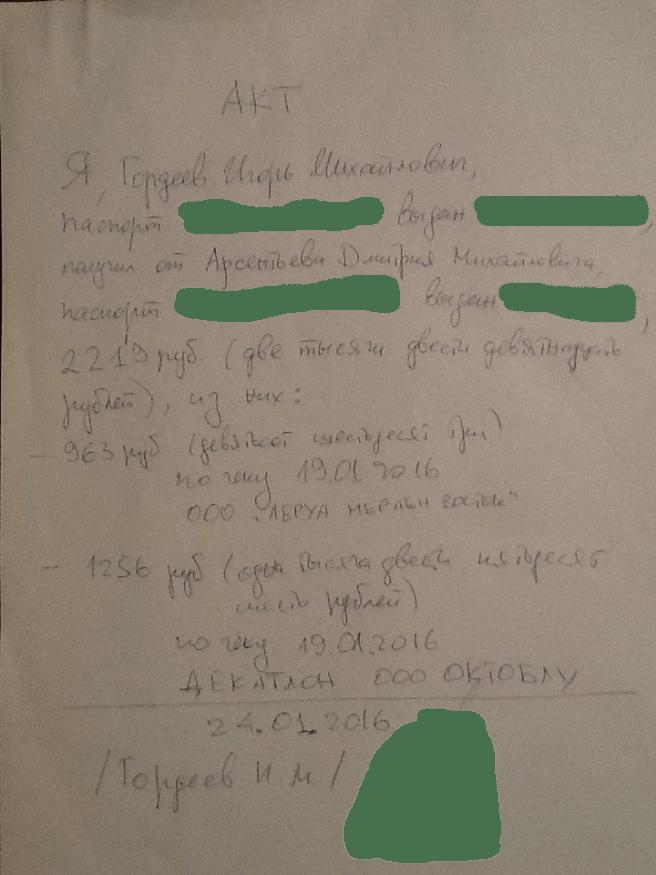 gordeev_act_24-01-2016.png