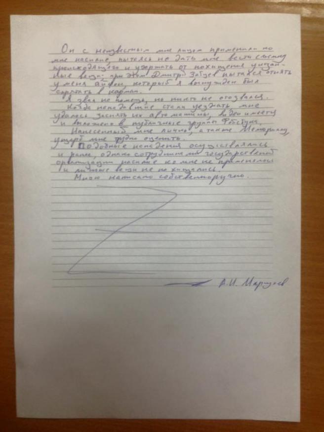 11-03-most-pogrom-2-2_margulev_zayavl_3