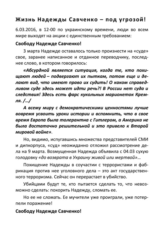 freesavchenko