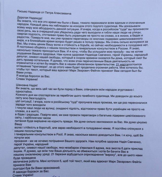 письмо Петра Порошенко