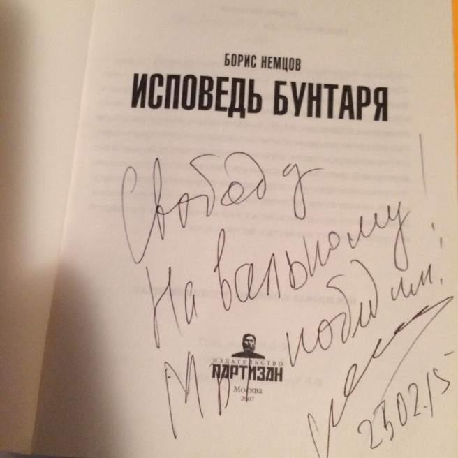 2015.nemtsov-navalny (1)