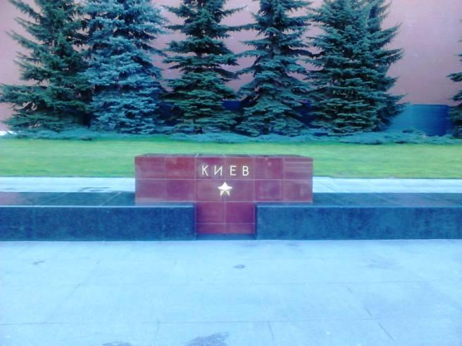 Все цветы, принесённые гражданами, были убраны, всё почищено. У Киева по-прежнему ничего не было.