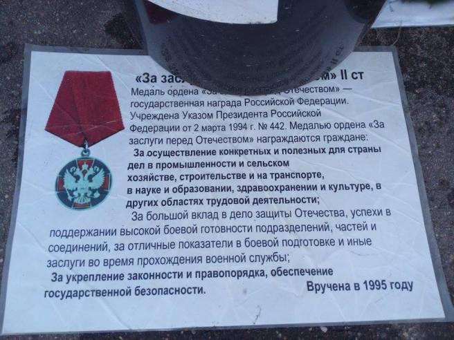 Медаль ордена «За заслуги перед Отечеством» II степени