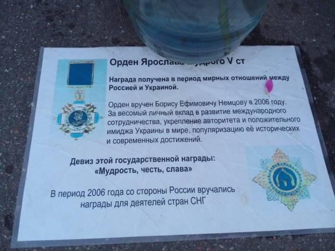 Орден князя Ярослава Мудрого V степени