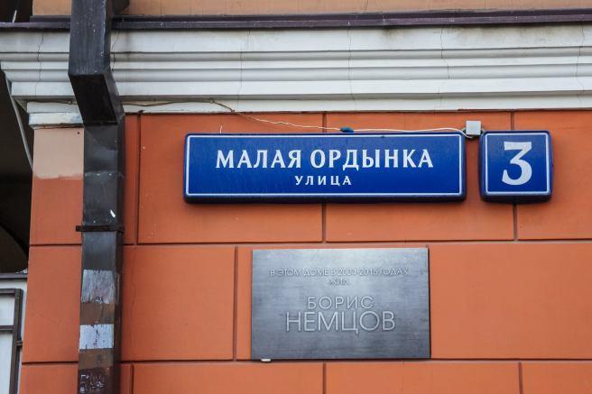 Улица Малая Ордынка, 3 В этом доме в 2004—2015 годах жил Борис Немцов