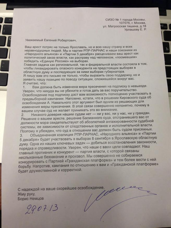 letter-nemtsov-urlashov