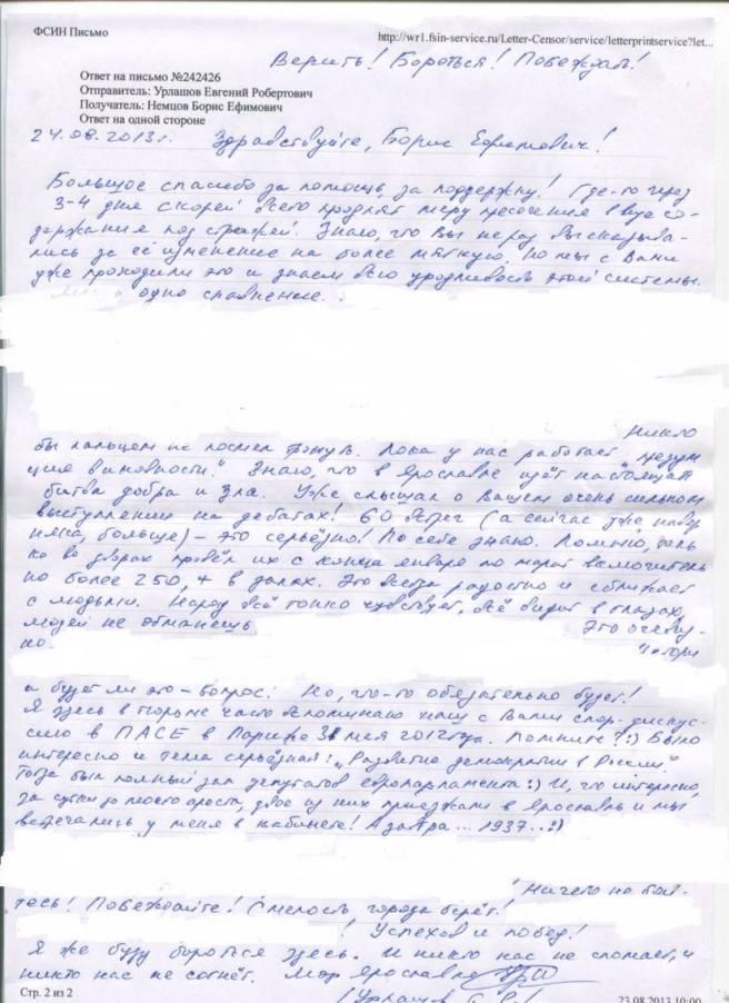 letter-urlashov-nemtsov