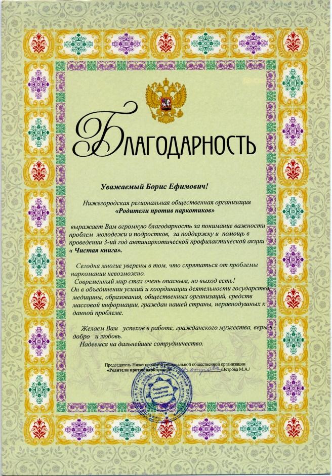 nemtsov-blagodarnost-3