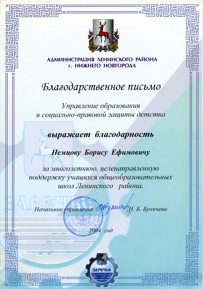 nemtsov-blagodarnost-4