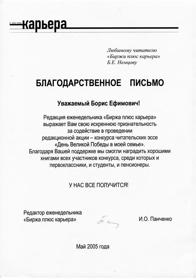 nemtsov-blagodarnost-5
