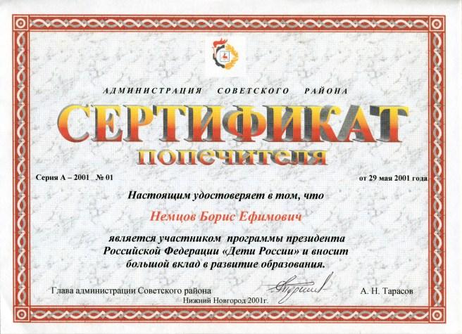 nemtsov-blagodarnost-7