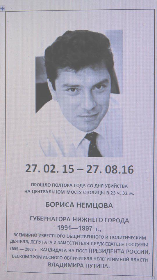 plakat nemtsov.nn (1)