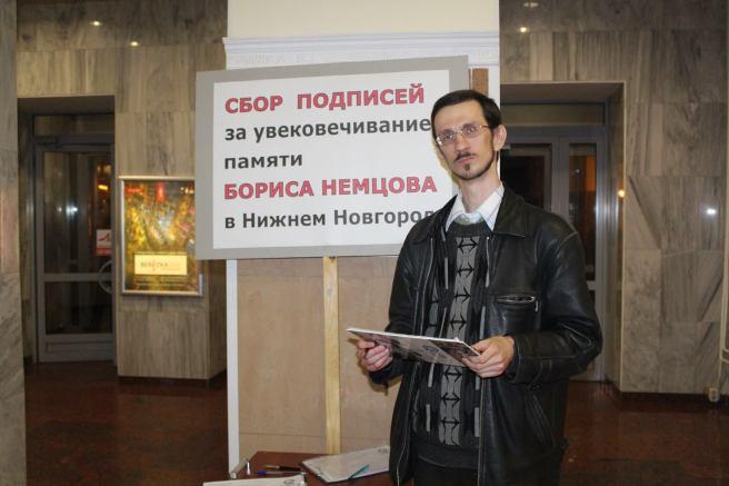 Аркадий Галкер, гражданский активист, дежурный Мемориала Немцова в Нижнем Новгороде