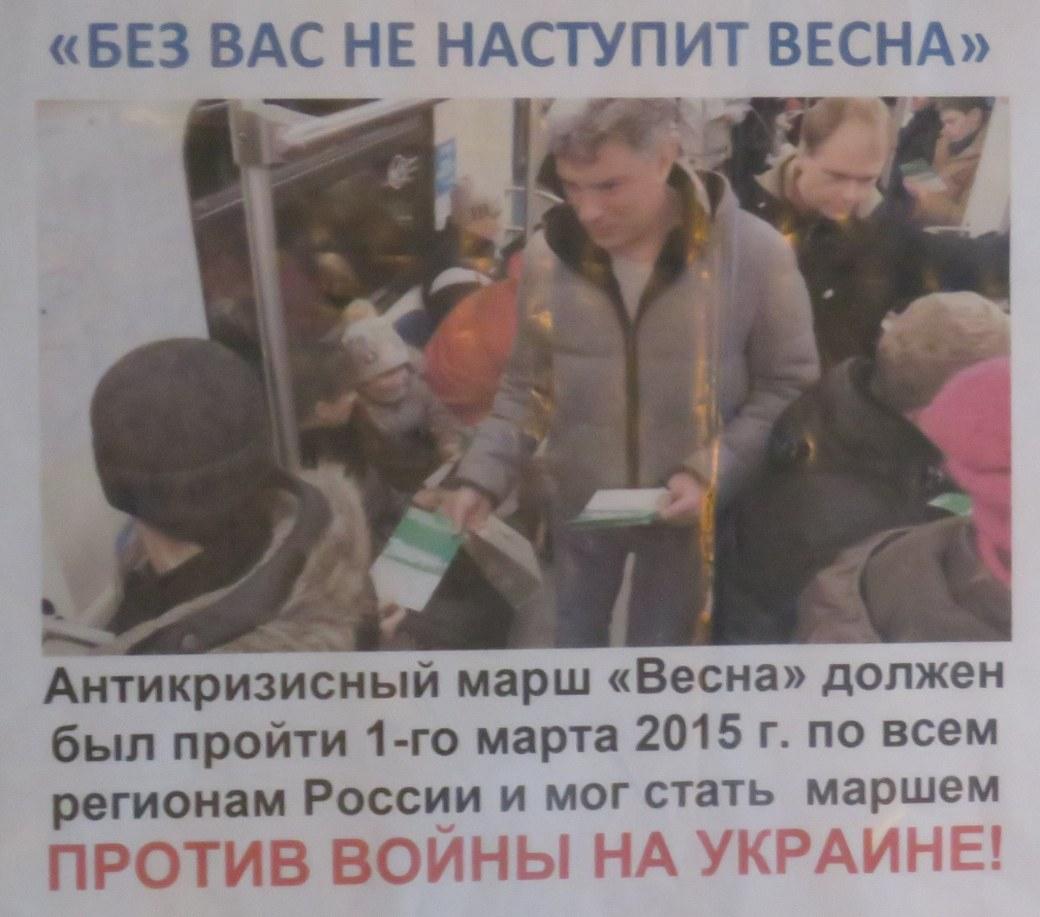 Приглашение на антикризисный марш «ВЕСНА», которое БОРИС сам сделал и раздавал, возможно, и в свой последний день.