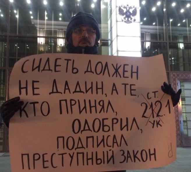 29 декабря 2015. Пикет за отмену статьи 212.1 УК РФ