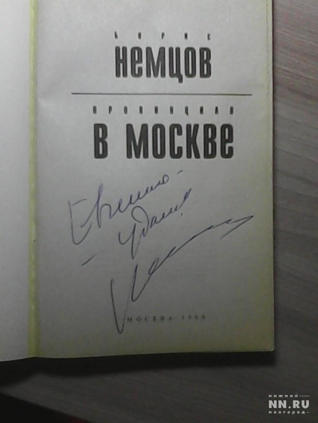 Книга, подаренная нижегородцу Борисом Немцовым.