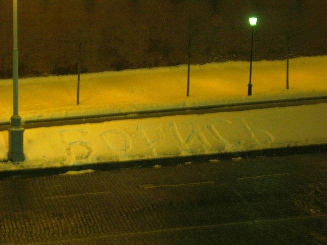 20.12.2016 Немцов мост. Утро. Надпись «Борись» на Васильевском спуске