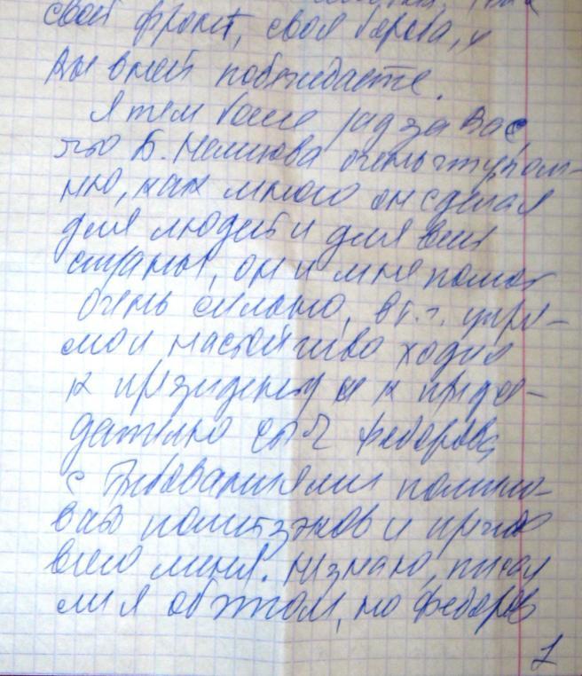 mohnatkins_letter-1