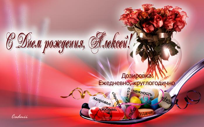 Стих поздравление с днем рождения алексей 562