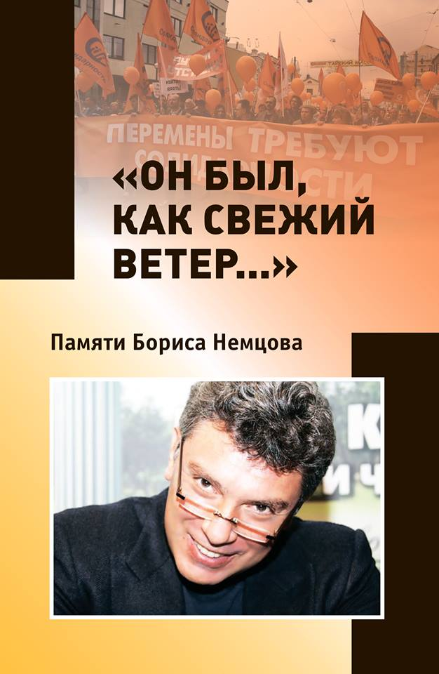 book-about-nemtsov-o-lektonen-1