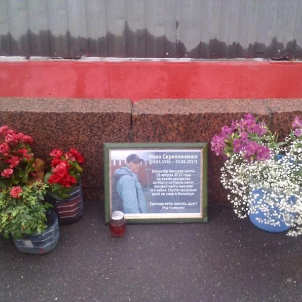 27.06.2019 Немцов мост. Ваня ... Фотографии — Карина Старостина