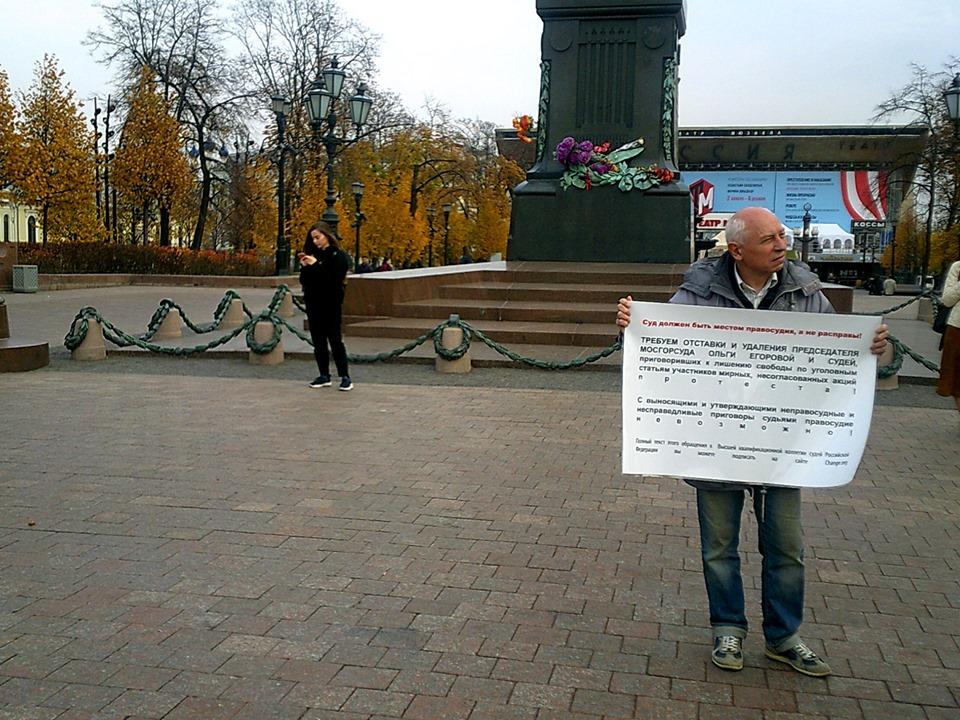 20.10.2019 Пикет на Пушкинской Фотографии — Карина Старостина