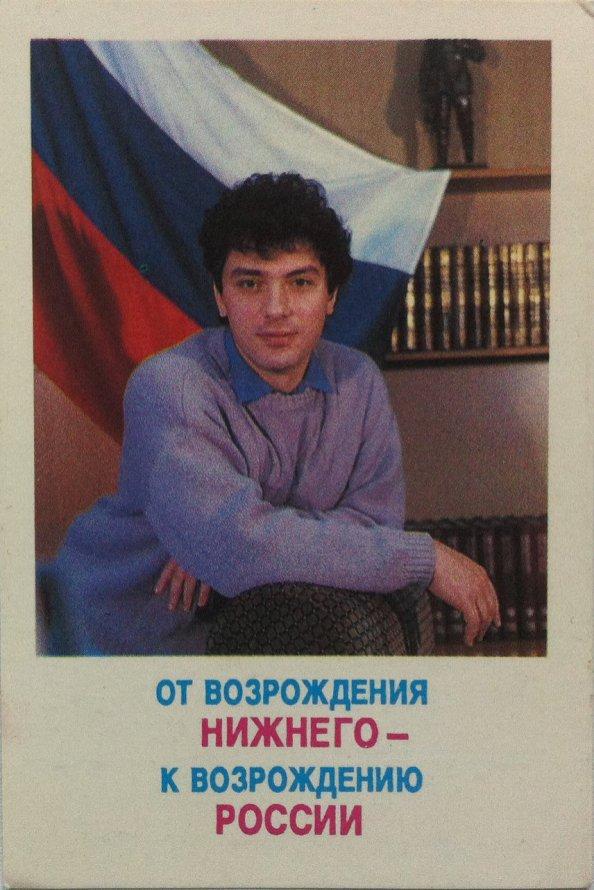 Boris-Nemtsov-memory (1)